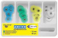 № HK1.070 Диски шлифовальные d-12 мм