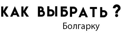 """Тут находится фото и на нём написано """"Как выбрать болгарку ?"""""""