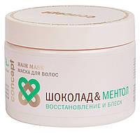 """Маска для волосся """"Шоколад і Ментол"""" відновлення і блиск, 350мл, CONCEPT"""