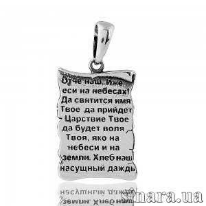 Серебряная ладанка Отче Наш