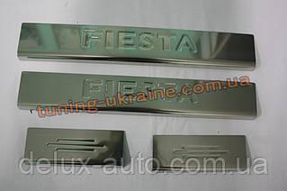 Накладки на пороги Carmos на Ford Fiesta 2008-2014
