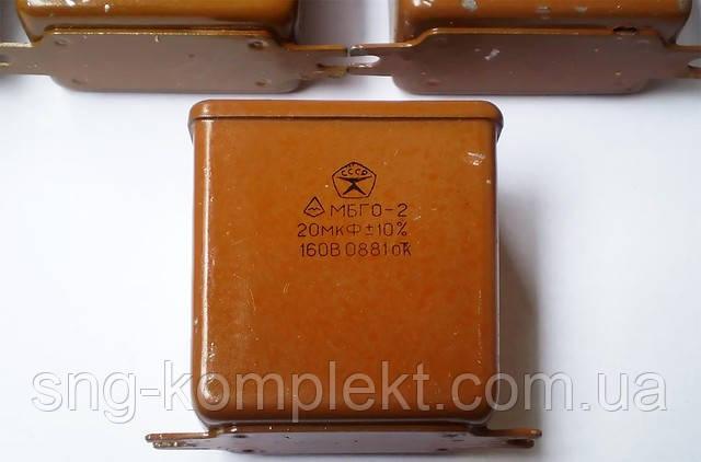 Мбго-2 160в 20мкФ
