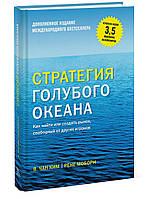 Стратегия голубого океана. Как найти или создать рынок, свободный от других игроков. Ким, Моборн