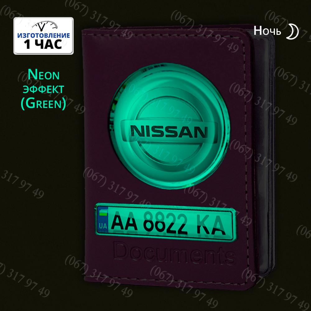 Обложки для автодокументов с логотипом и Гос номером автомобиля светящиеся в темноте + подарок