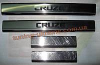 Хром накладки на пороги с гравировкой для Chevrolet Cruze 2011-2012 хэтчбек