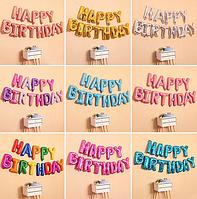 Фольгированные шары буквы HAPPY BIRTHDAY цвета, высота 40 см