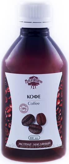 Экстракт кофе масляный, 100 мл