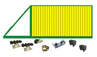 Комплект откатных ворот №4 ( Сварные ворота с покраской, зашивка с одной стороны ).