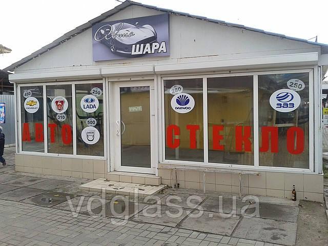 В г. Никополь Днепропетровской области открылся магазин  автостекол на все марки автомобилей