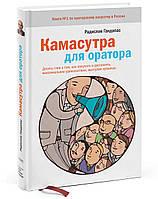 Камасутра для оратора. Радислав Гандапас