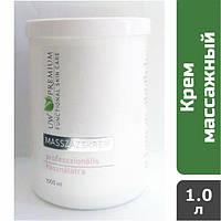 Крем для массажа профессиональный UW Premium, 1000 мл