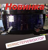 Стерилизатор УФ Germix
