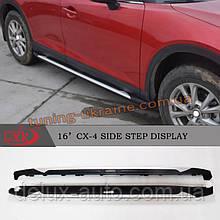 Боковые подножки Оригинал на Mazda CX-3 2015+ гг.