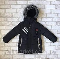 """Куртка детская еврозима на холлофайбере на мальчика на 4-7 лет(4цв)""""MALIBU"""" купить оптом в Одессе на 7км"""