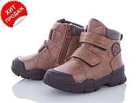 Ботиночки для мальчика  р27(код 5409-00) 27