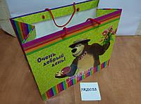 """Пакет детский горизонтальный, радуга, поздравление """"Маша и медведь"""""""