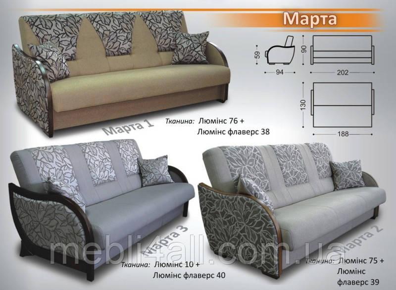 Диван-кровать Марта (Рата)