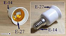 Патрон переходник (адаптер) с Е14 на Е27