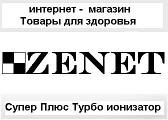 Магазин МЕДТЕХНИКА  ТМ ZENET- Товары для здоровья