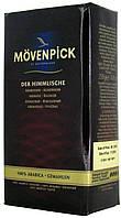 Кофе молотый Movenpick Der Himmlische, 250г.