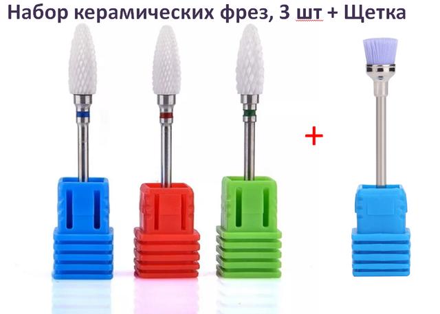 Набор фрез керамических (красная,синя,зеленая + щеточка) для маникюра