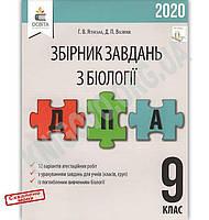 ДПА 2020 Збірник завдань Біологія 9 клас Авт: Ягенська Г. Вид: Освіта