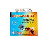 Ноземацид 5 гр от нозематоза Россия