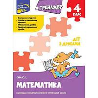 Тренажер по математике: Действия с дробями 4 класс