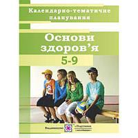 Календарно-тематическое планирование по основам здоровья. 5-9 классы