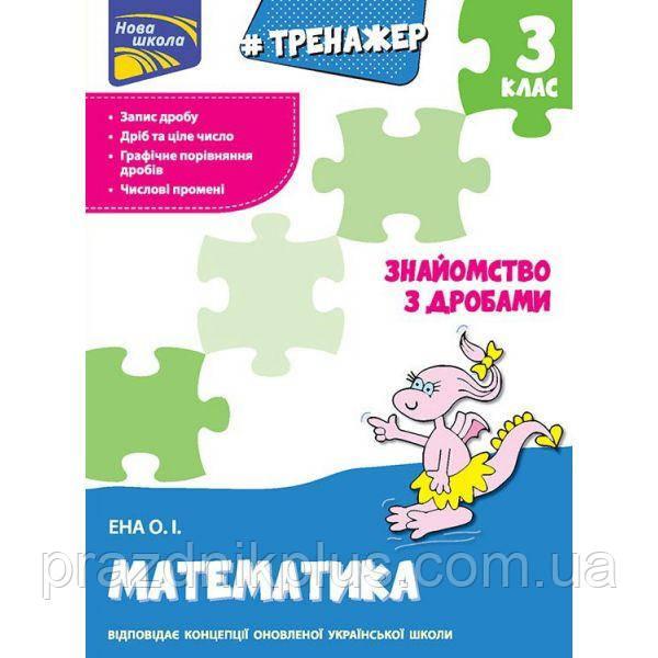Тренажер по математике: Знакомство с дробями 3 класс