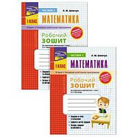 НУШ. Математика 1 класс: Рабочая тетрадь к учебнику Листопад (комплект)