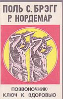 Поль С.Брэгг Р.Нордемар Позвоночник ключ к здоровью