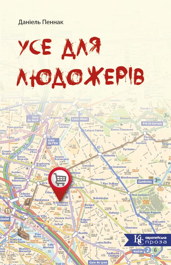 Даніель Пеннак. Усе для людожерів - Видавництво «К. І. С.» в Киеве