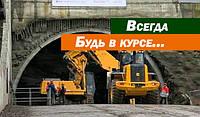 Строительство Бескидского тоннеля в Карпатах продолжается круглосуточно