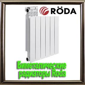 Биметалические радиаторы Roda