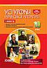 Усі уроки української літератури 10 клас