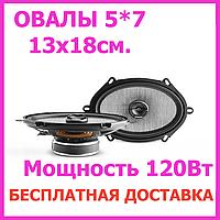 """Акустика для авто Focal 570AC (коакс., 5*7"""" 60/120Вт, 65гц-20кГц)"""