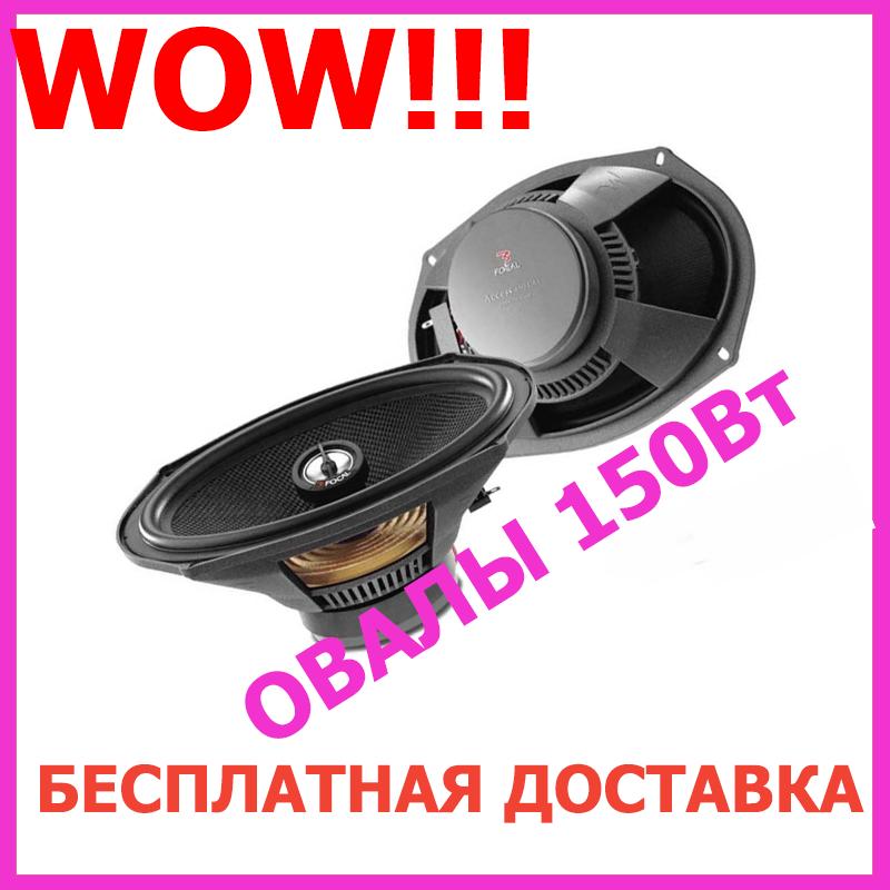 """Акустика для авто Focal 690AC (коакс., 6*9"""" 75/150Вт, 50гц-20кГц)"""