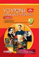 Усі уроки української літератури  9 клас