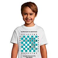 Футболка с шахматной задачей и нанесением фамилии и имени, спортивный дышащий полиэстер Испания