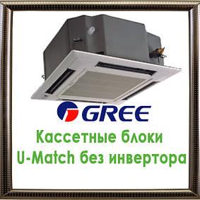 Кассетные блоки U-Match без инвертора кондиционеры GREE