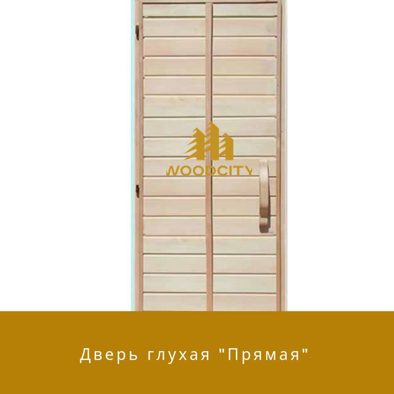 """Дверь """"Прямая"""" липа высший сорт"""
