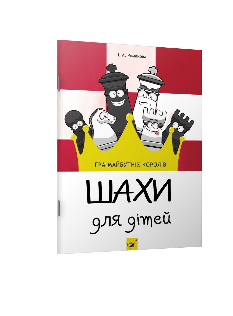 Книга Шахи для дітей Як навчити дітей грати в шахи?