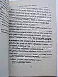 Огневая подготовка. Обучение стрельбе из пистолета Одесский Институт Сухопутных Войск, фото 4