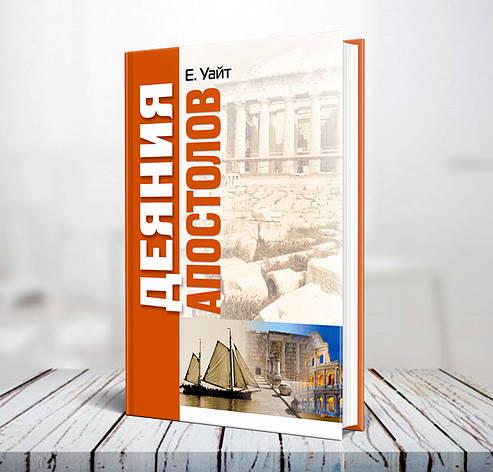 Деяния апостолов. Серия: Конфликт веков – Эллен Уайт, фото 2