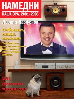 Намедни. Наша эра. 2001–2005. Парфенов Леонид Геннадьевич