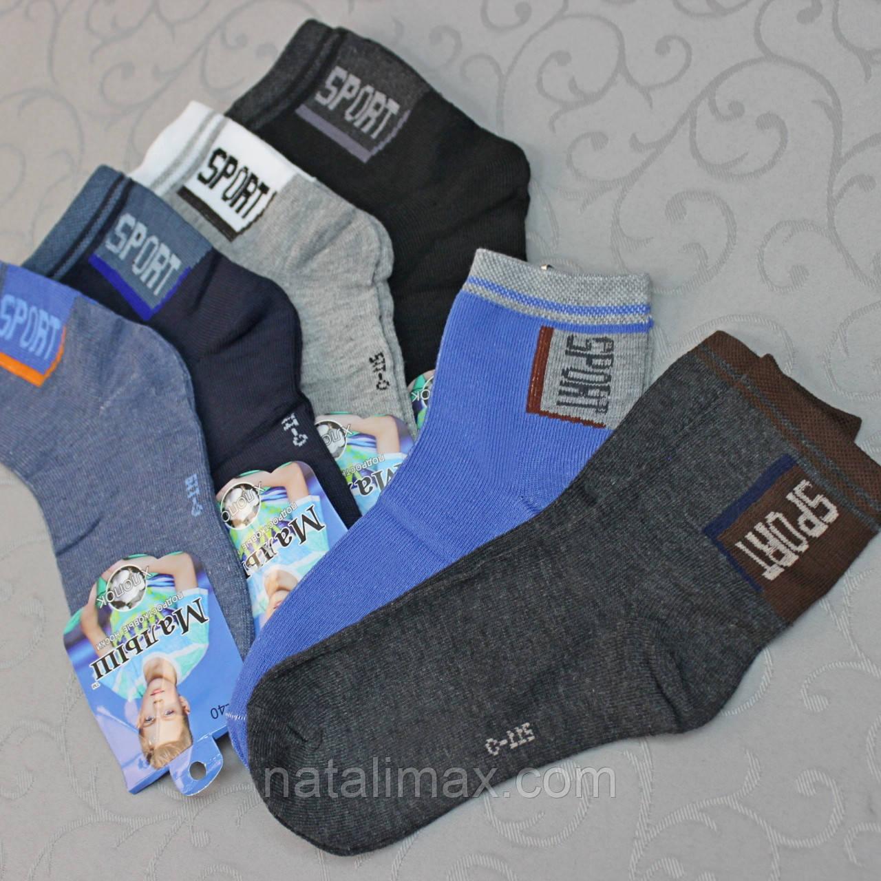 """Носки для мальчика, размер 30-35, """"Малыш"""". Хлопковые носки детские"""