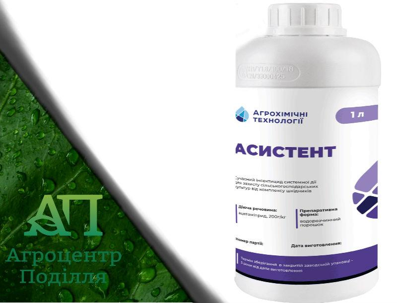 Инсектицид Асистент ( Моспилан, ацетамиприд, 200 г/кг)