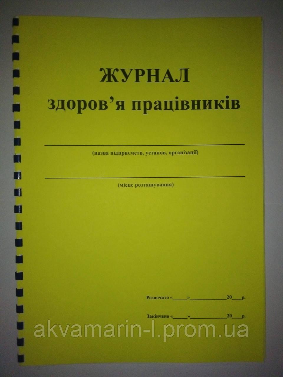Журнал здоровья сотрудников (40 листов)