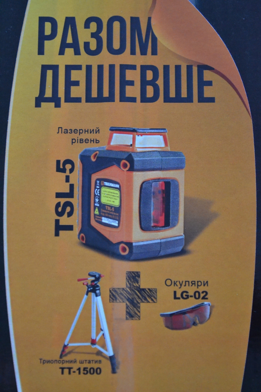Лазерний нівелір Tekhmann 3в1, TSL-5 + тринога ТТ-1500 + окуляри